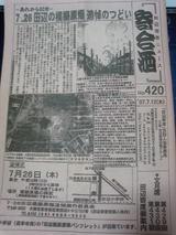 田辺寄席ニュース「寄合酒」No.420