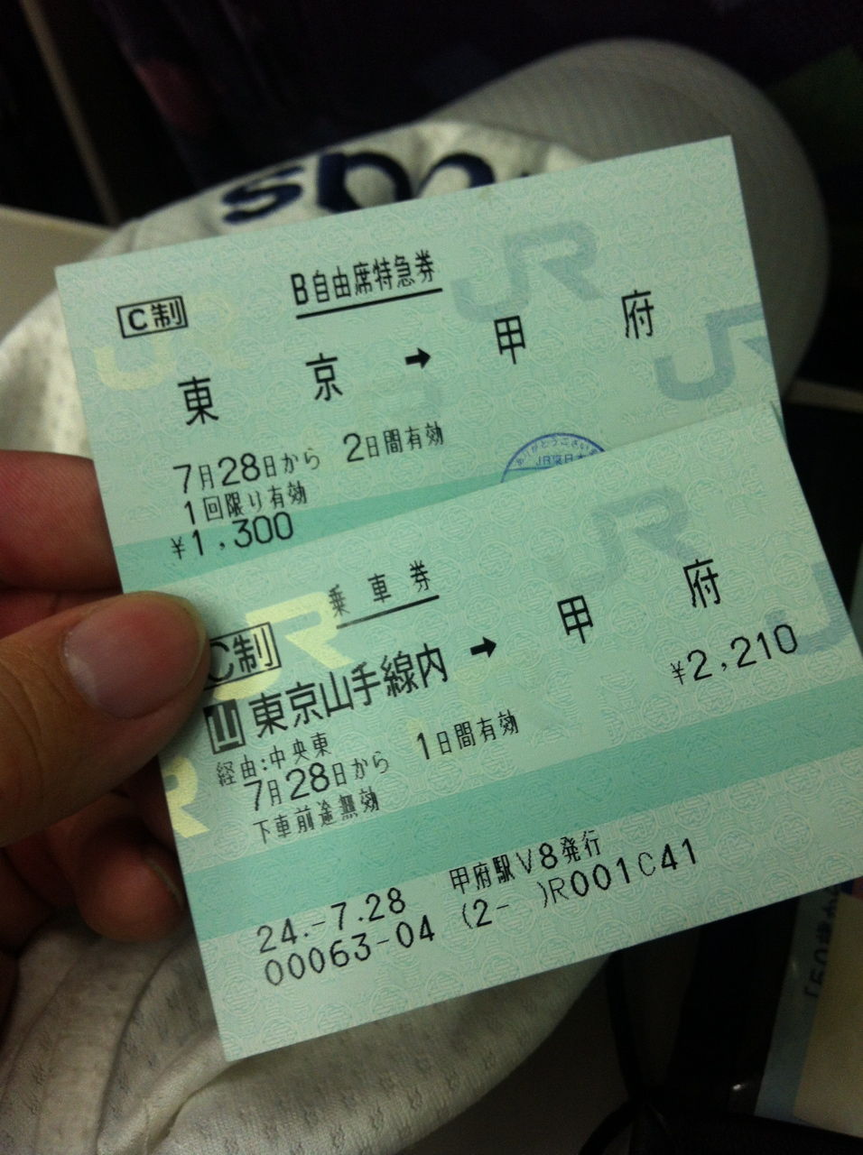 特急甲斐路の乗車券類