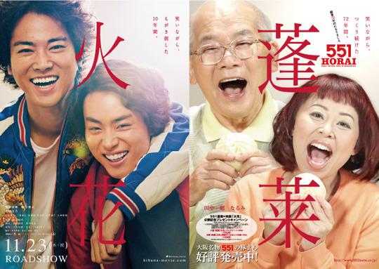 映画『火花』×551蓬莱コラボ広告