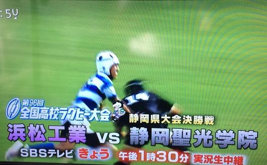 第96回全国高校ラグビー静岡決勝