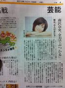 南沢奈央@朝日新聞夕刊20120104