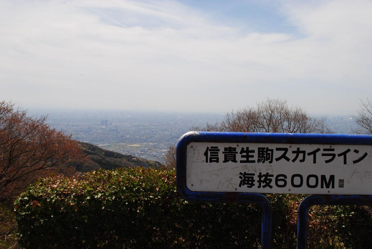 信貴生駒スカイライン展望台