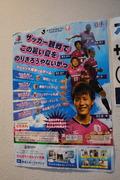 2012夏季セレッソ大阪試合告知POSTER