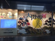 大関ヶ原展@京阪三条駅の看板