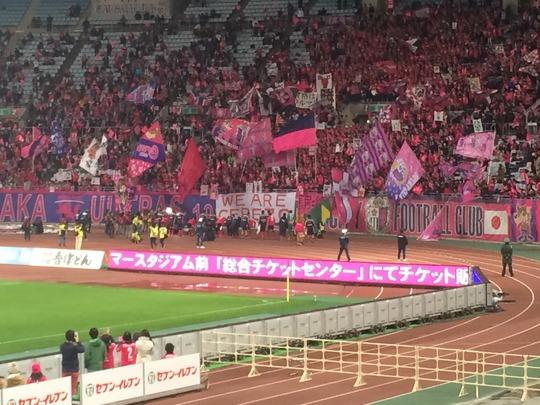 J1昇格プレーオフ:セレッソ大阪×愛媛FC