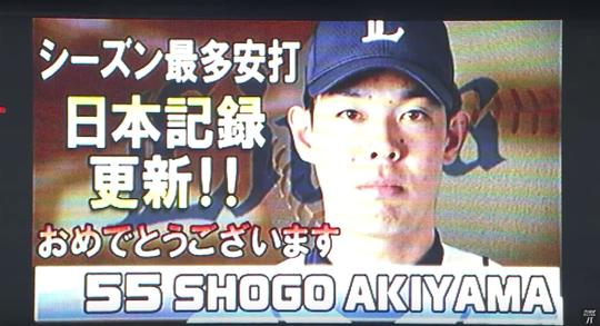 秋山翔吾、シーズン最多安打-5
