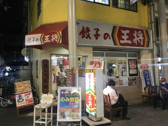 餃子の王将(京都王将)JR高槻店
