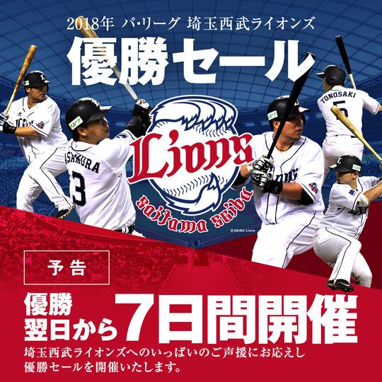 bnr_lions_1040_yokoku