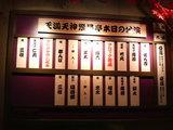 20061109繁昌亭夜席