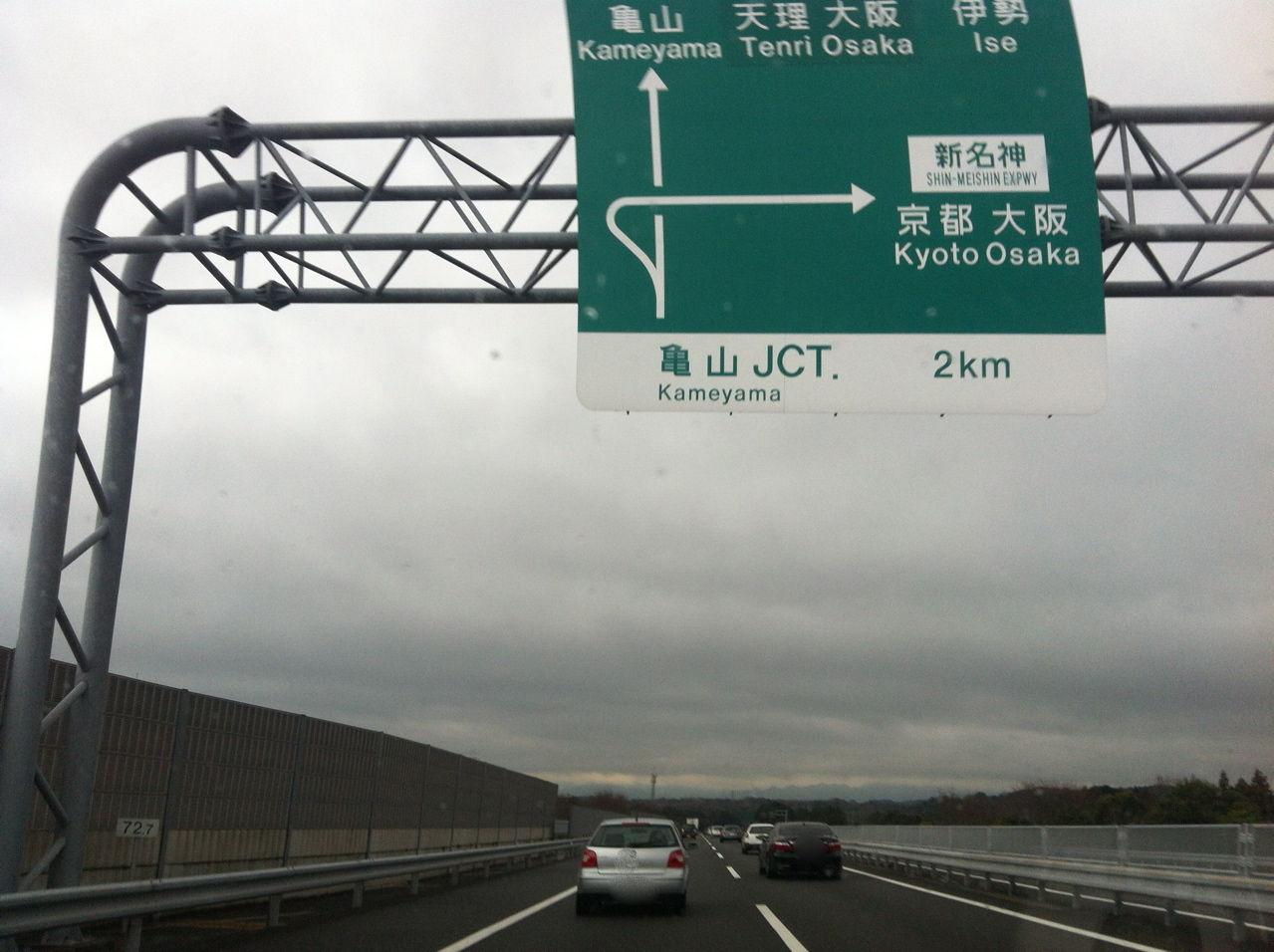亀山JCT迄2km