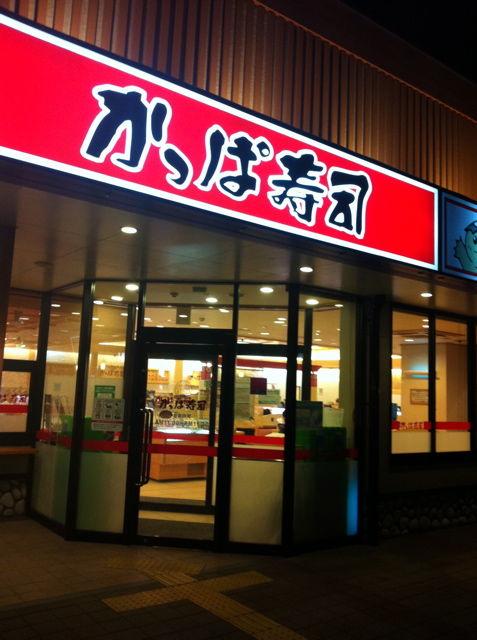 かっぱ寿司イオンタウン山梨中央店