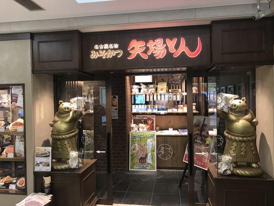 名古屋名物みそかつ「矢場とん」大阪松竹座店