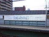20070120南海三国ヶ丘駅看板
