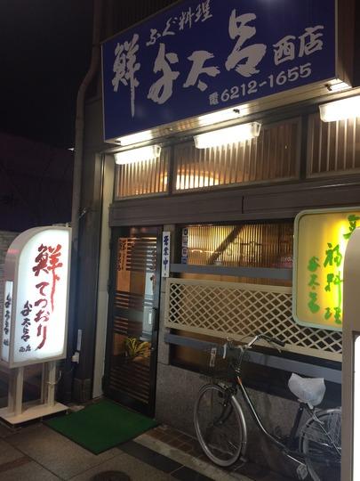 てっちり@与太呂 西店(大阪・道頓堀)
