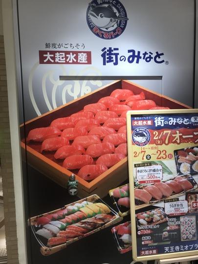 「大起水産」の持ち帰り寿司店@天王寺Mioプラザ館B1F