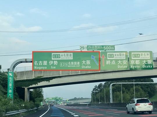四日市JCT。名阪国道へは左へ