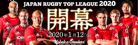 ラグビートップリーグ2020シーズン開幕