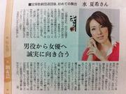 水夏希@日本経済新聞夕刊20110510