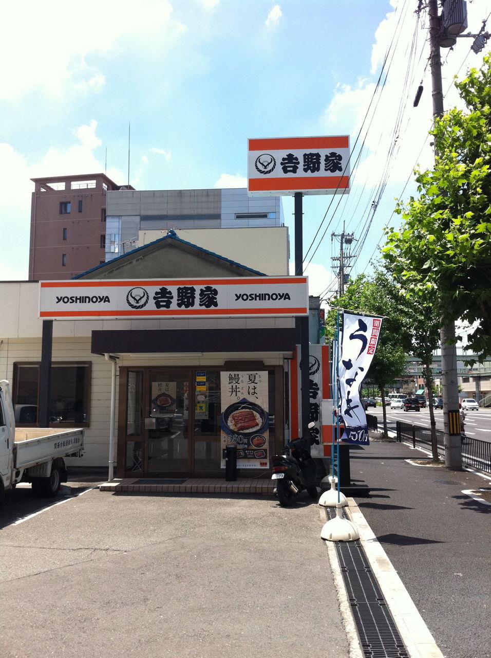 京都市内の吉野家