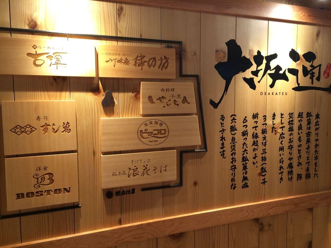 大坂通@abeno harukas dining