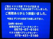 KBS京都Analog停波画像