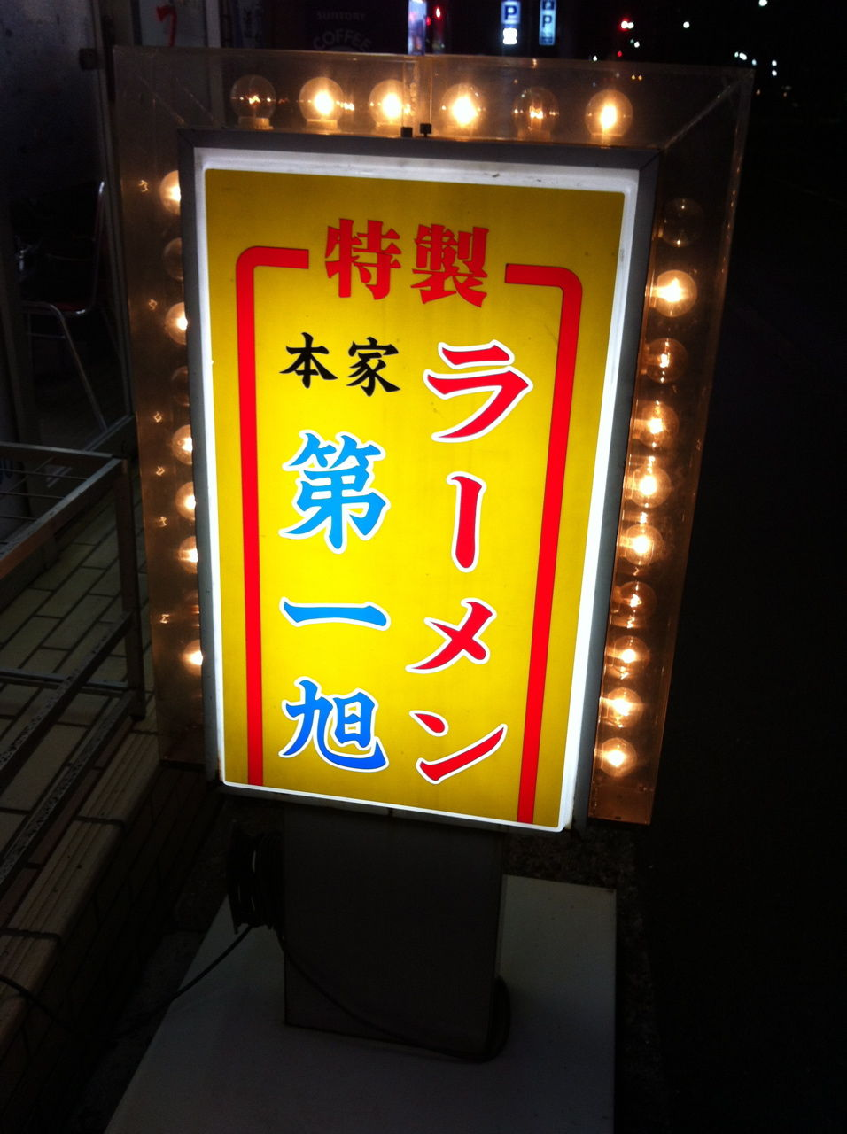 ラーメン第一旭本店