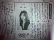 木村文乃@20111029朝日新聞