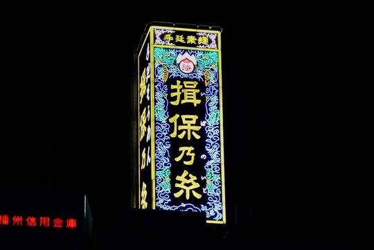 播州手延素麺「揖保乃糸」ネオンサイン@姫路駅前
