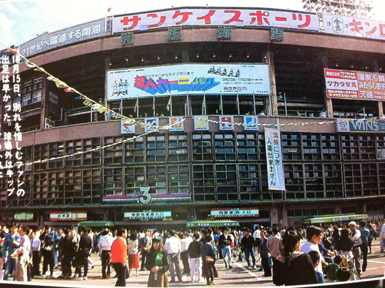 19881015大阪球場