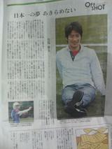 有馬隼人@20080426朝日新聞・夕刊