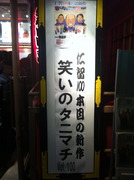 20120229繁昌亭-3