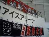 20090323西武×日本製紙-5