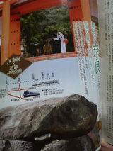 新緑の奈良を歩く@週刊文春5月1、8日号