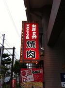新羅会館家族亭駒川店
