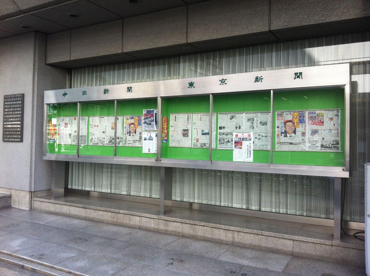 中日新聞・東京新聞買える場所@堂島