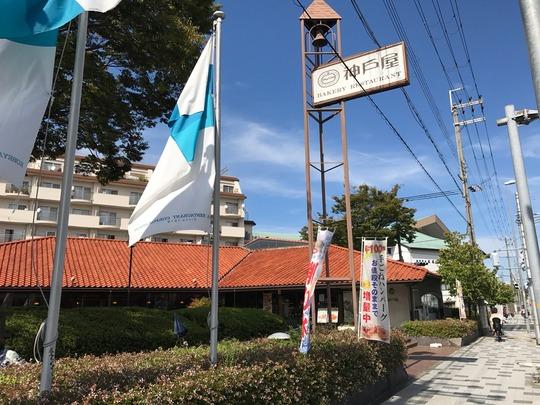 神戸屋レストラン西宮店(1号店)@兵庫県西宮市
