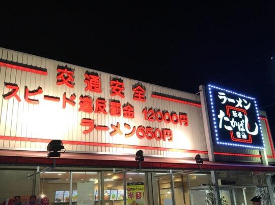 【京都ラーメン】「たかばしラーメン」京都南インター店