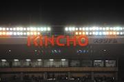 KINCHO初勝利