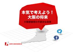 大阪都構想の不都合な真実@自民党大阪府連