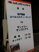 神戸製鋼×サントリー