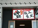 焼肉「猛牛軍団」鶴見店