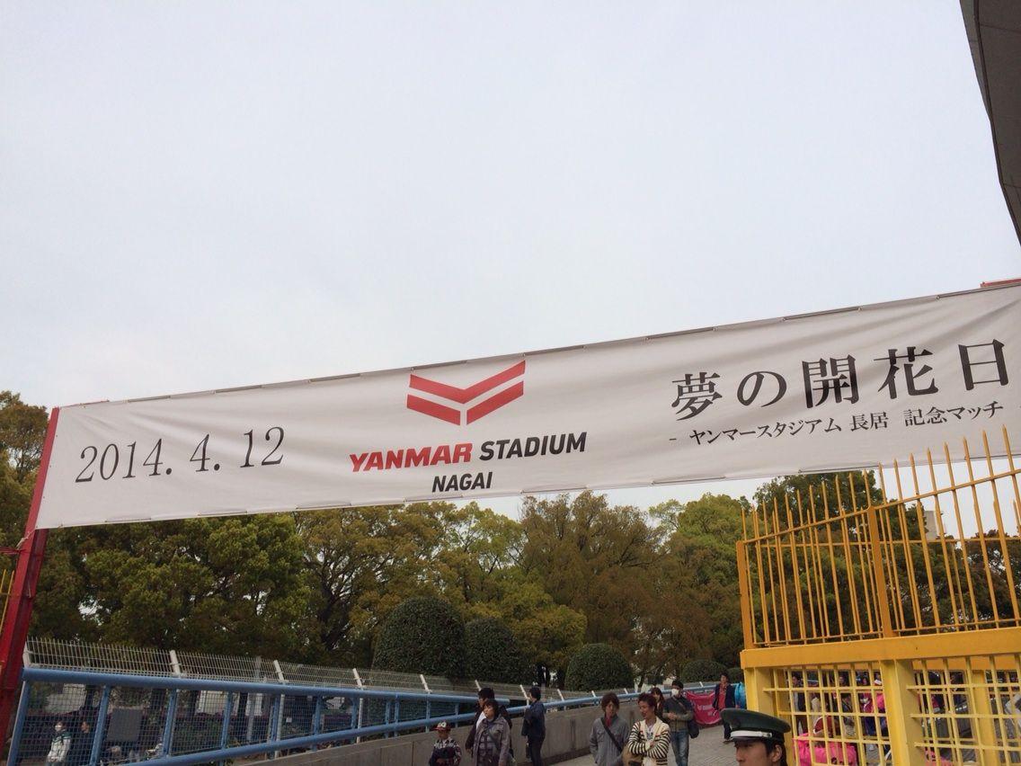 ヤンマースタジアム長居