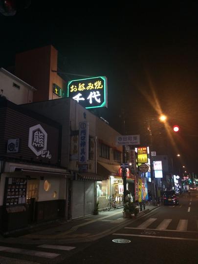 お好み焼 千代(大阪・寺田町)