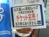 20070815G大阪×浦和-4