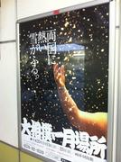 平成25年大相撲一月場所Poster