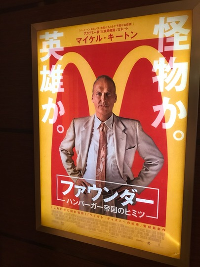 The Founder - Namba Parks Cinema