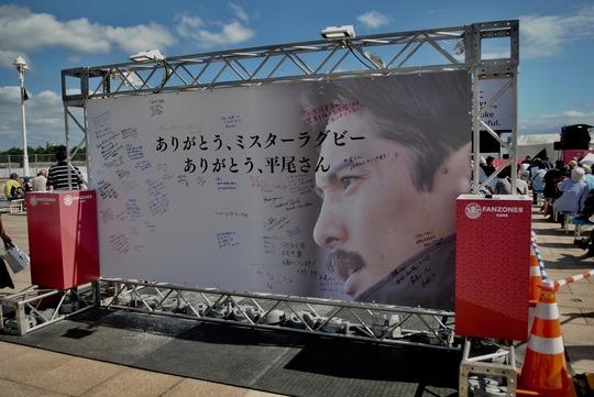 平尾誠二フィールド@ラグビーワールドカップファンゾーンin神戸