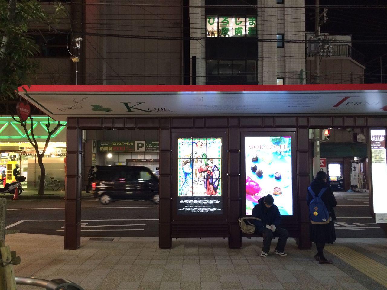 阪神御影BusStop-1