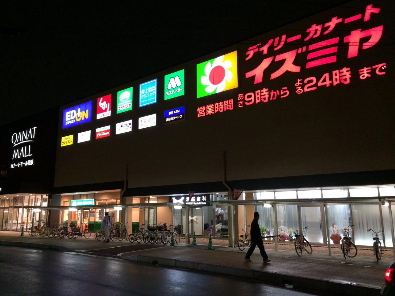 カナートモール松原