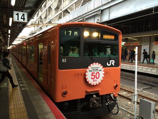 JR大阪環状線「201系」